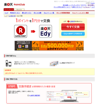 Edy交換トップ.png